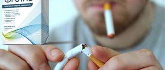 Фритаб против курения
